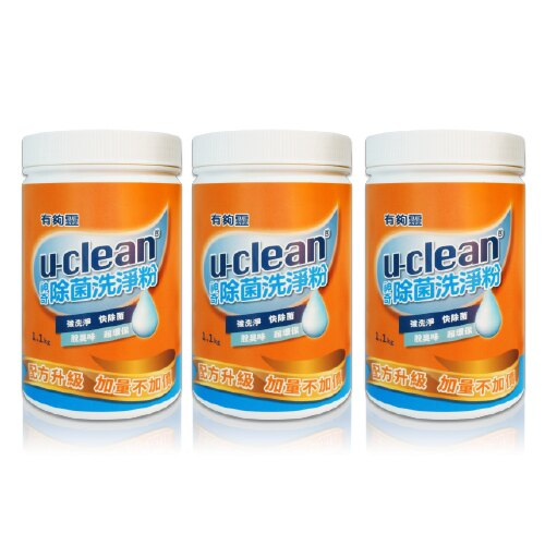 u-clean神奇除菌洗淨粉1100gX3罐組 -洗衣、廚房、地板、一瓶搞定