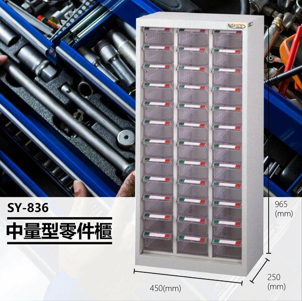 官方推薦【大富】SY-836中量型零件櫃收納櫃零件盒置物櫃分類盒分類櫃工具櫃台灣製造