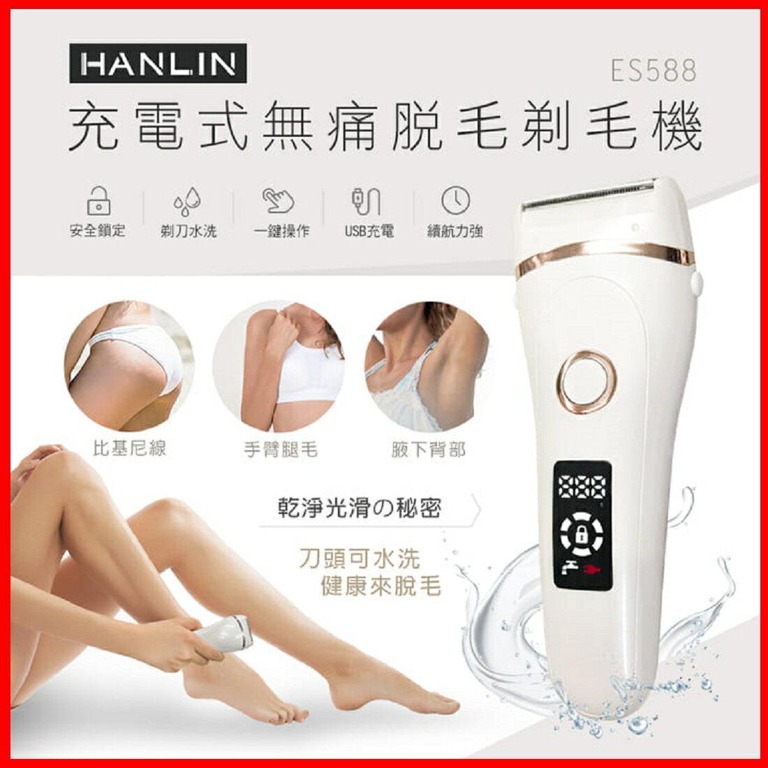 HANLIN-ES588 防水充電無痛美體除毛刀 USB充電 無痛除毛 比基尼線 手毛腿毛 腋下 私密部位