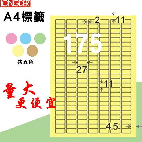 必購網:必購網【longder龍德】電腦標籤紙175格LD-888-Y-A淺黃色105張影印雷射貼紙