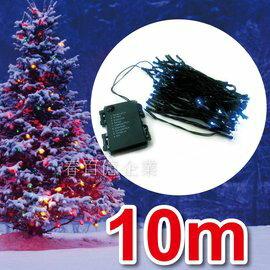 派樂 閃爍LED燈飾 聖誕燈串10米長(1入白光) 聖誕樹燈/LED/聖誕燈飾/造型燈/聖誕節店面佈置 派對燈 裝飾燈具LED燈 電池不需拉線