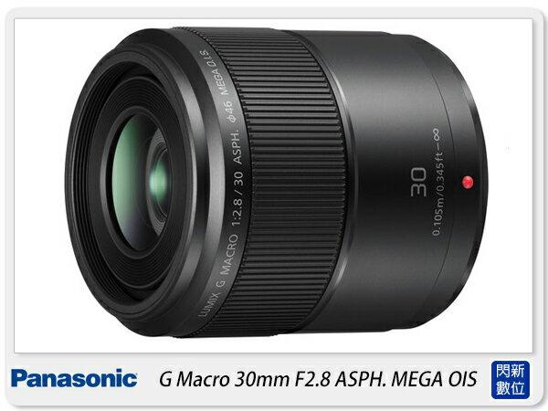 Panasonic Lumix G Macro 30mm F2.8 ASPH. MEGA OIS(台松公司貨)