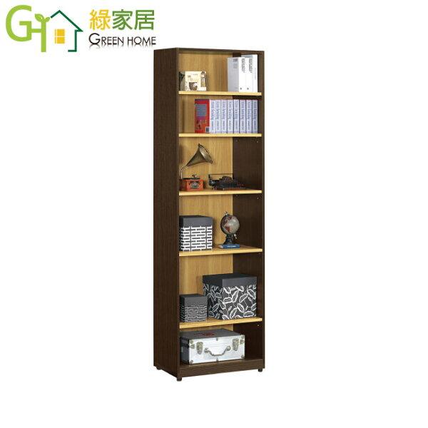 【綠家居】路希亞時尚2尺開放式書櫃收納櫃