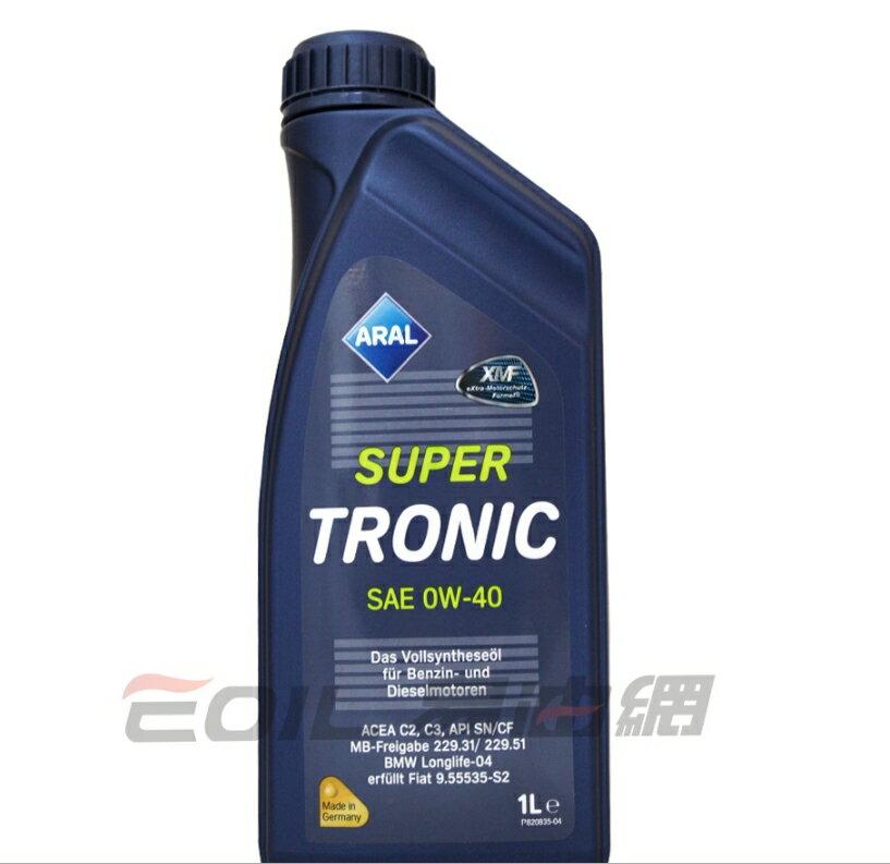 ARAL SUPER TRONIC 0W40全合成機油
