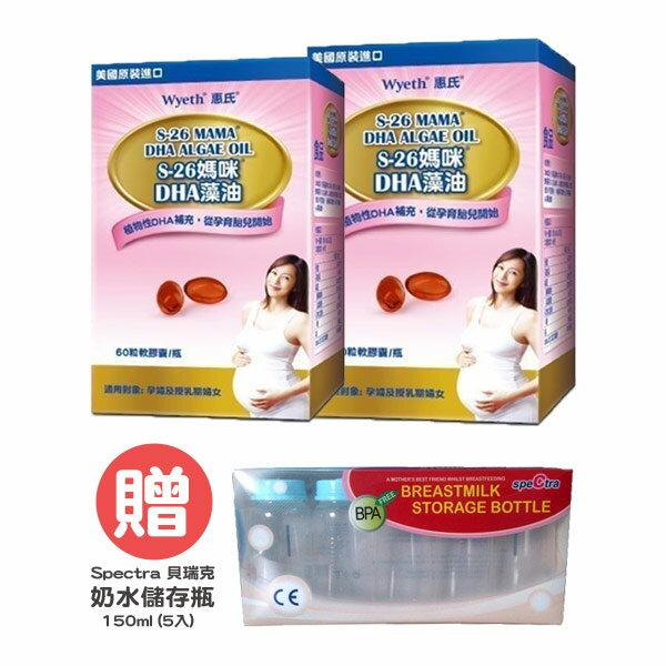 Wyeth 惠氏 S26 媽咪DHA藻油60粒軟膠囊/瓶(兩瓶)【贈 奶水儲存瓶150ml (5入)】【悅兒園婦幼生活館】