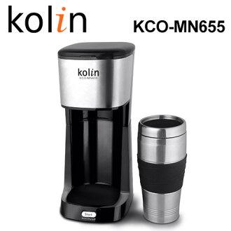 【歌林 Kolin】KCO-MN655 隨行杯咖啡機