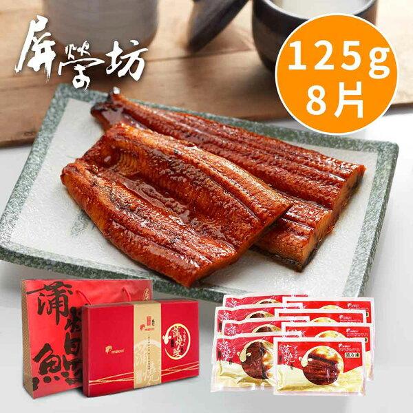 屏榮坊:【屏榮坊】日式蒲燒鰻(鰻片)125g片x8入禮盒