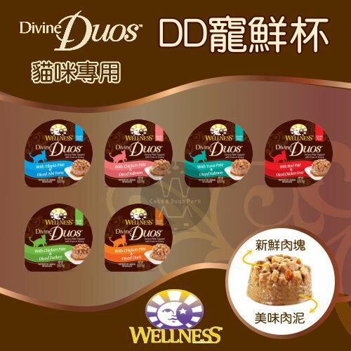 +貓狗樂園+ WELLNESS|Divine Duos。貓專用。DD寵鮮杯。2.8oz|$59--1罐入