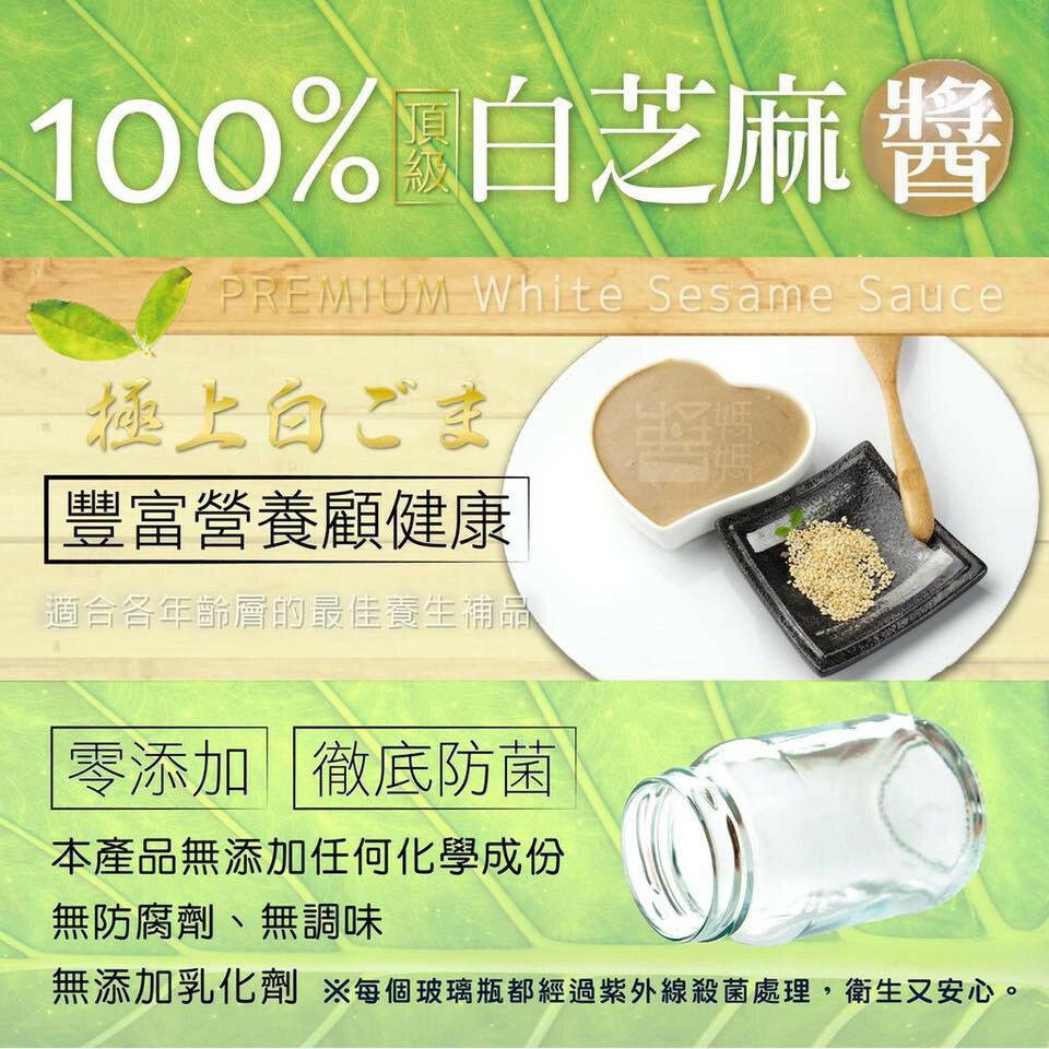 【醬媽媽芝麻醬】100%純白芝麻醬(無糖)麻醬麵 涼麵醬 調味醬 夏日最佳 爽口滋味
