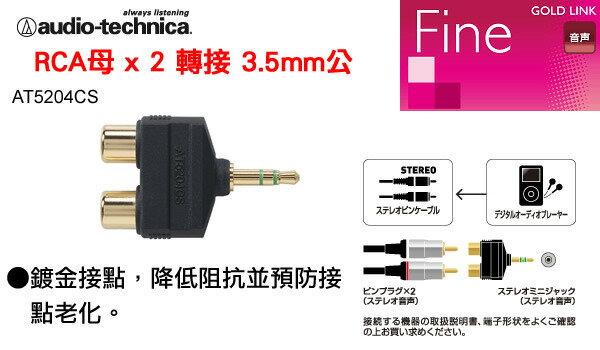 <br/><br/>  志達電子 AT5204CS 鐵三角 RCA母座 x 2轉接 3.5mm公頭 鍍金接點耐拔插<br/><br/>