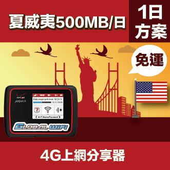 GLOBAL WiFi 美洲行動上網分享器 夏威夷 4G 500MB  日