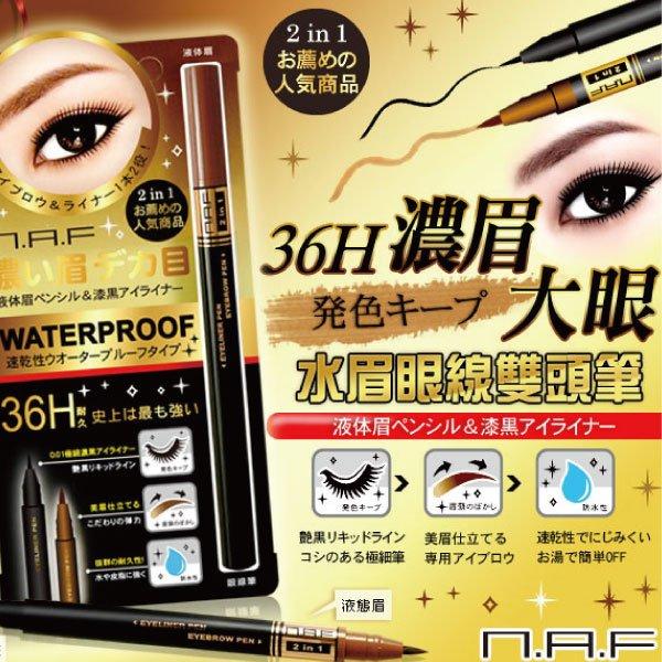 NAF36H濃眉大眼水眉眼線雙頭筆(亞麻深棕)【櫻桃飾品】【22986】