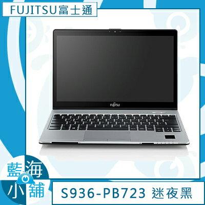 FUJITSU富士通 Lifebook S936-PB723 迷夜黑 13.3吋★日製商務機★ 筆記型電腦