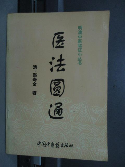 【書寶二手書T1/醫療_NEY】醫法圓通_鄭壽全_簡體