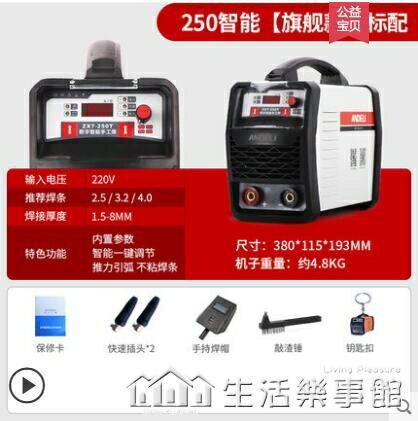 安德利電焊機250315家用220V380V兩用全自動小型全銅雙電壓焊機