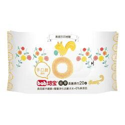 ♥新款♥ bab培寶 超厚柔護濕巾 (手口臉適用) 20抽【悅兒園婦幼生活館】