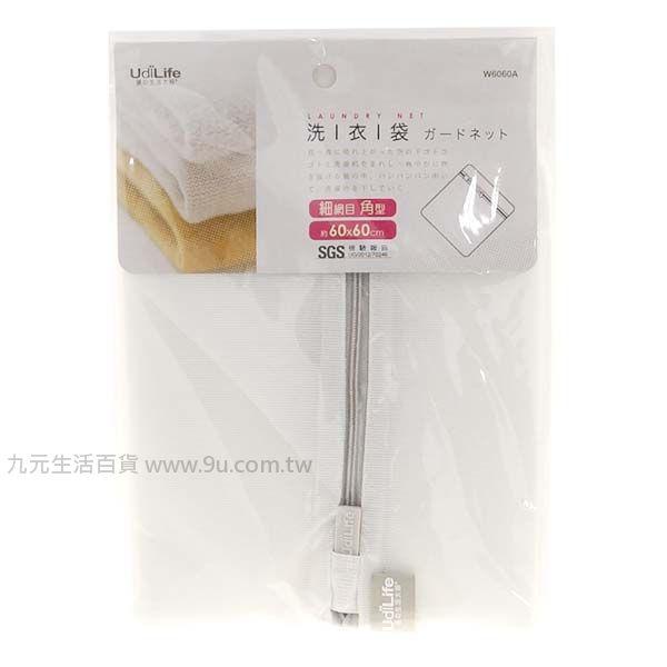 【九元生活百貨】細網角型洗衣袋-60×60cm 洗衣網 棉被洗衣袋