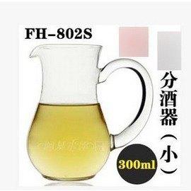 【雅和分酒器-小-FH-802S-300ml-寬6*高12cm-1套/組】耐熱玻璃杯 公道杯-7501009