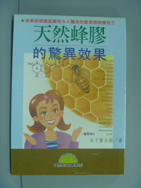 【書寶二手書T1/養生_NIE】天然蜂膠的驚異效果_木下繁太郎