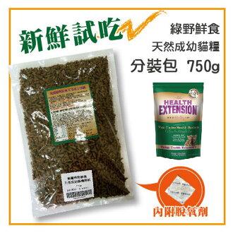【新鮮試吃】美國綠野鮮食 天然成幼貓糧飼料-分裝包750g-170元>可超取(T002A01-0750)