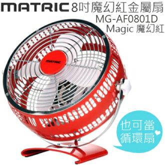日本松木MATRIC MG-AF0801D Magic魔幻紅8吋金屬循環扇 公司貨 0利率 免運