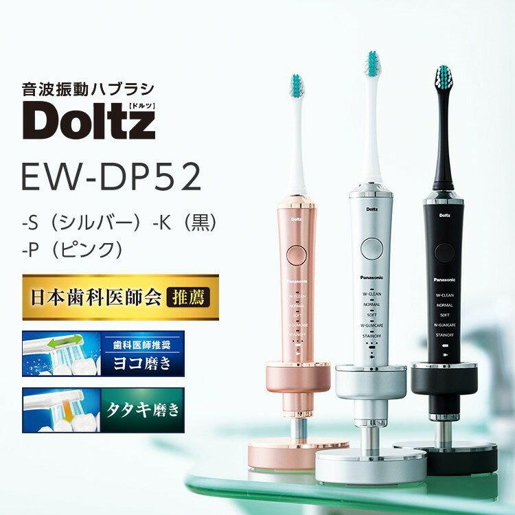 日本公司貨 Panasonic EW-CDP52 國際牌 音波震動 電動牙刷 強力 國際電壓 快速充電 5刷頭 日本必買代購