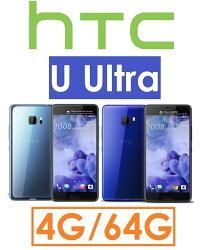 【原廠貨 分期0利率 送皮套】宏達電 HTC U Ultra 5.7吋 四核心 4G/64G 4G LTE 智慧型手機