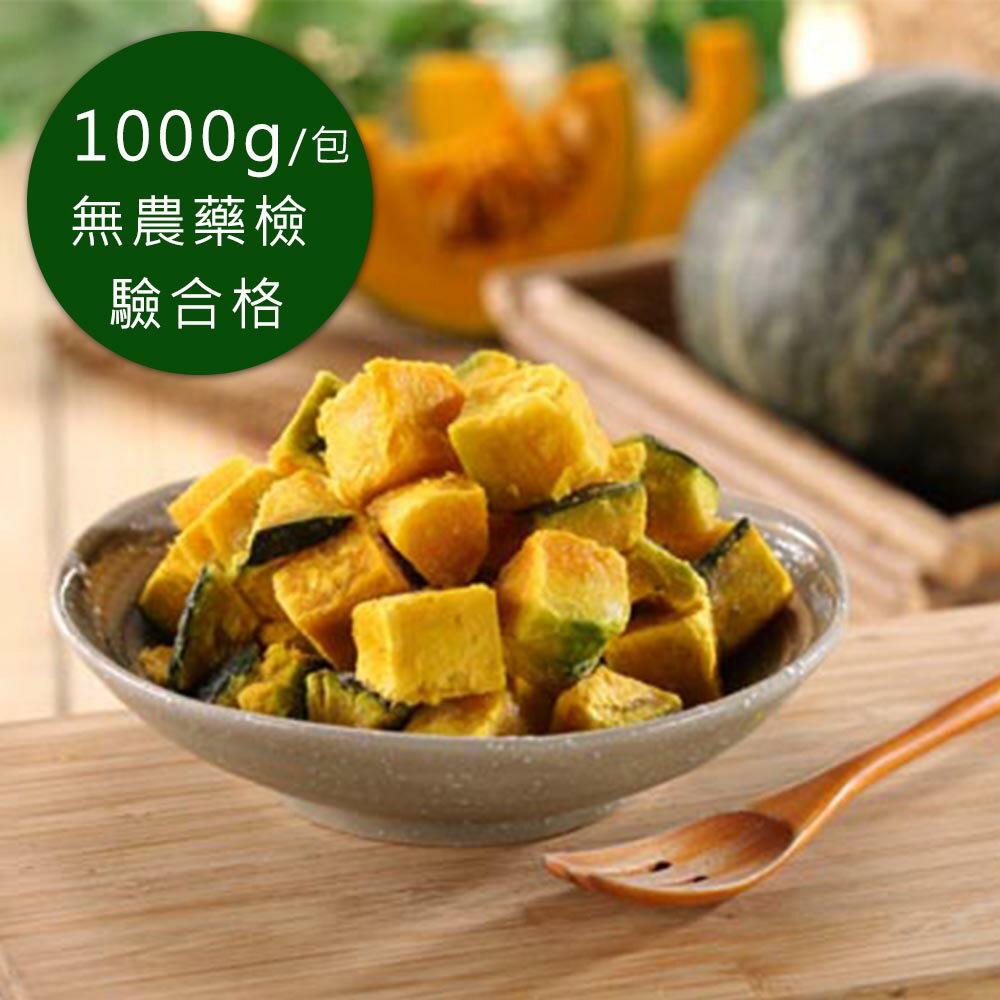 ▶【幸美生技】進口急凍莓果 紐西蘭進口 栗香南瓜 1公斤 1