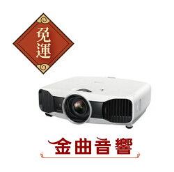 【金曲音響】Epson EH-TW8200 3D劇院投影機.超高對比.2D轉3D功能