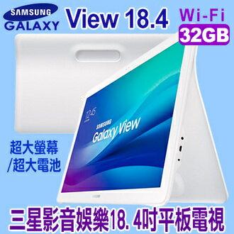 SAMSUNG 三星 Galaxy View 18.4吋 Wi-Fi AIO 平板 18.4吋 Full HD觸控大螢幕 Wi-Fi 32GB 影音娛樂平板電視
