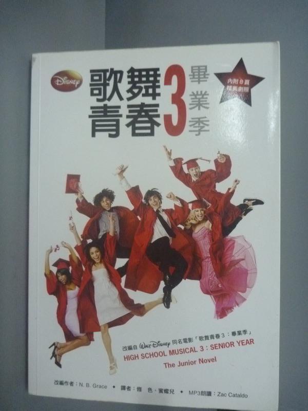 【書寶二手書T1/一般小說_IMC】歌舞青春3-畢業季_N.B.Grace_附光碟