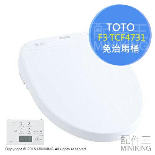 【配件王】日本代購 TOTO apricot F3 TCF4731 TCF-4731 免治馬桶 非 TCF8PF32