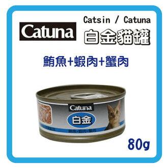 【力奇】Catsin / Catuna 白金 貓罐(鮪魚+蝦肉+蟹肉)80g- 24 元 >可超取(C202B08)