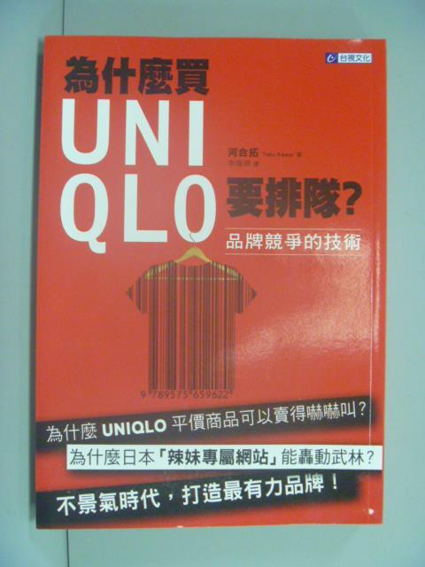 【書寶二手書T1/財經企管_NIL】為什麼買UNIQLO要排隊?品牌競爭的技術_河合拓