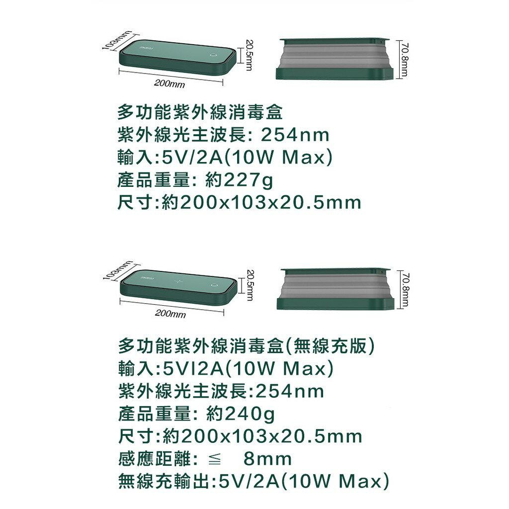 多功能紫外線消毒盒奶嘴口罩飾品專業可收納折疊殺菌便攜多功能手機支架無線充電器 1