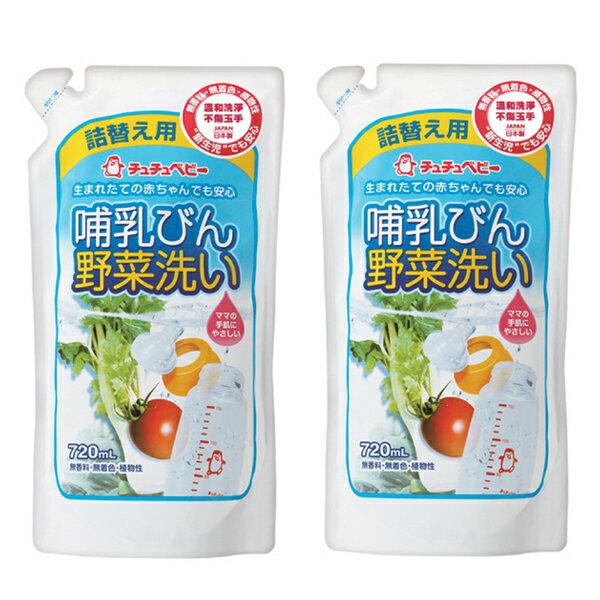 chuchu啾啾-奶瓶蔬果清潔劑(奶蔬洗潔液)補充包720ml2入