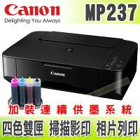 Canon佳能到【單向閥】Canon MP237列印/影印/掃描+連續供墨系統
