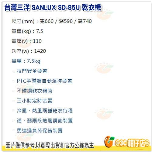 <br/><br/>  台灣三洋 SANLUX SD-85U 機械式 乾衣機 7.5公斤 SD85U<br/><br/>