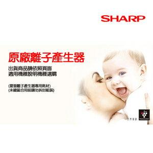 ‵(預購) SHARP 夏普 自動除菌離子產生器交換元件 IZ-CBC2A