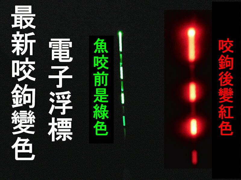 【珍愛頌】 G003 咬鉤變色電子浮標 買1送2電池 釣魚利器 鋼筆釣竿 釣蝦 夜釣 磯釣 池釣 電子浮標