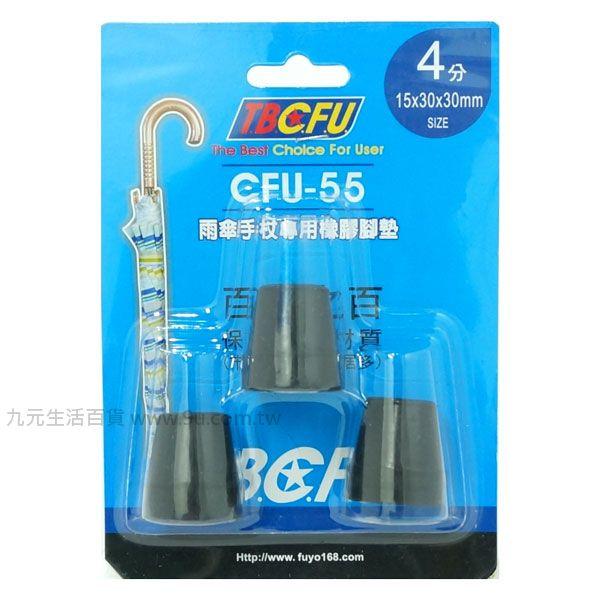【九元生活百貨】CFU-55雨傘手杖專用橡膠腳墊-4分 手杖 拐杖