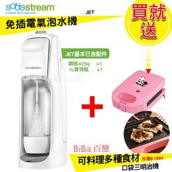 【加碼送百變口袋三明治機】SodastreamJET氣泡水機