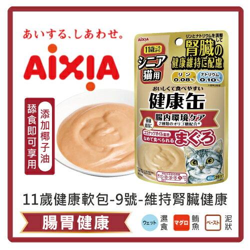 【力奇】AIXIA愛喜雅 健康泥狀貓餐包-11歲9號-維持腎臟健康+腸胃健康40g-35元>可超取(C072L35)
