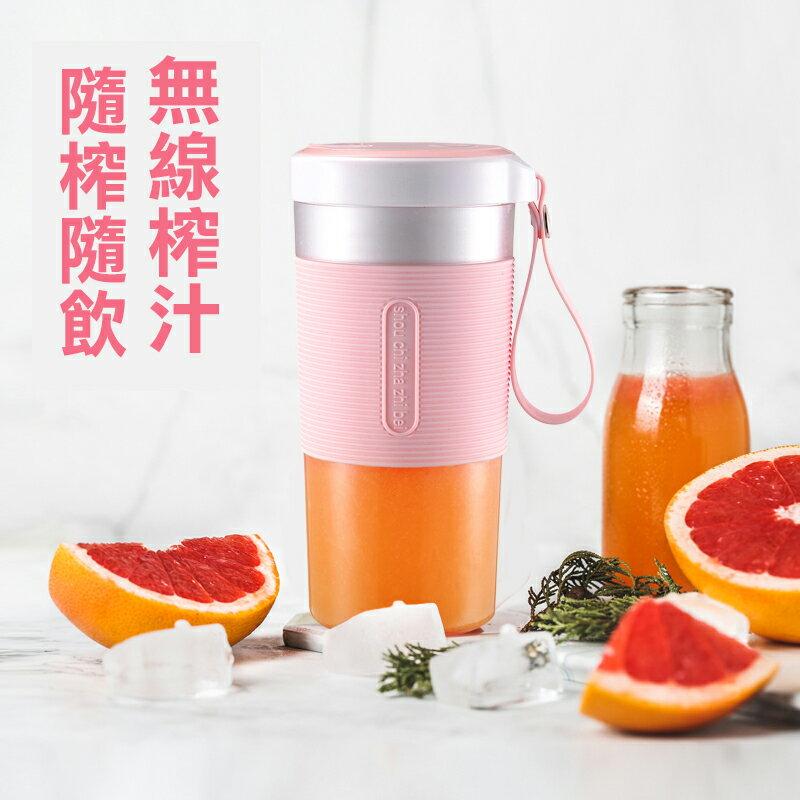 榨汁杯 便攜式榨汁機多功能小型電動水果榨汁杯家用料理打果汁攪拌機迷妳   聖誕節禮物
