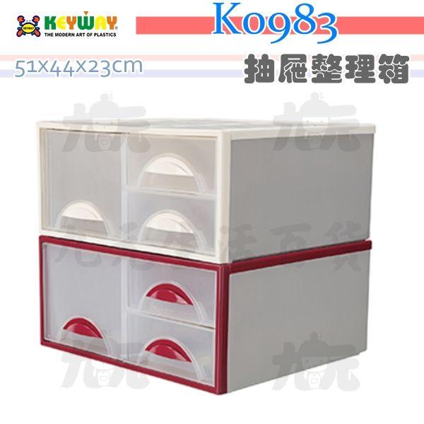 【九元生活百貨】聯府K0983抽屜整理箱29L三抽整理箱台灣製造