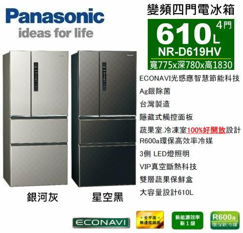 【佳麗寶】-(Panasonic國際牌)610L四門變頻冰箱【NR-D619HV】