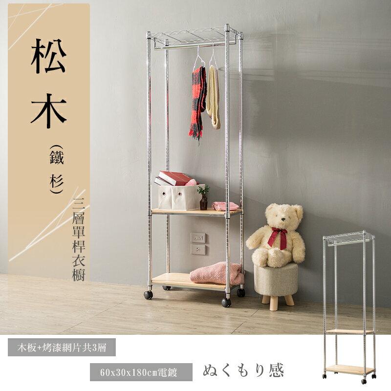 【 dayneeds 】【新款免運】60x30x180公分 松木三層單桿衣櫥/展示架/倉庫架/實木層架