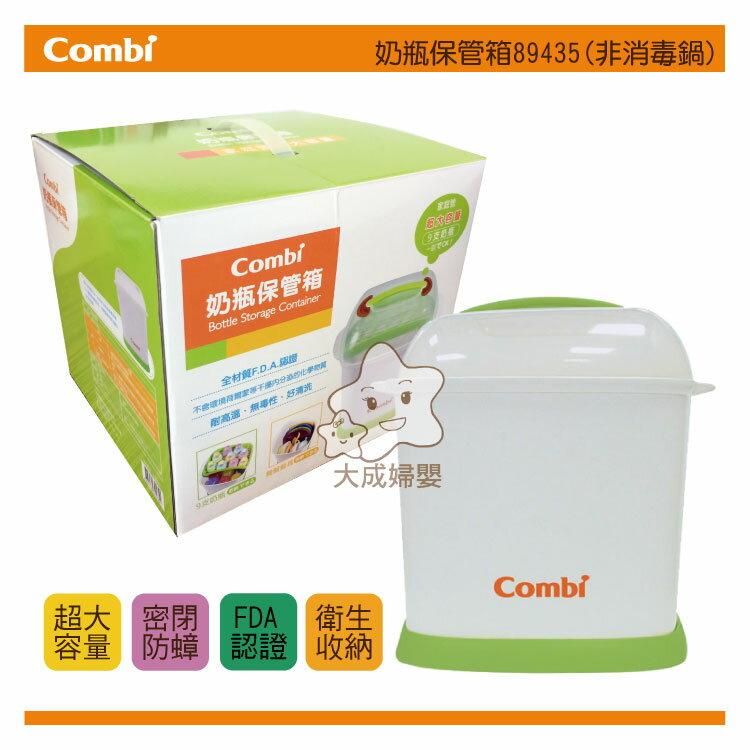 【大成婦嬰】Combi 奶瓶保管箱 (非消毒鍋) 89435整理盒 替換鍋 奶瓶消毒鍋替換用