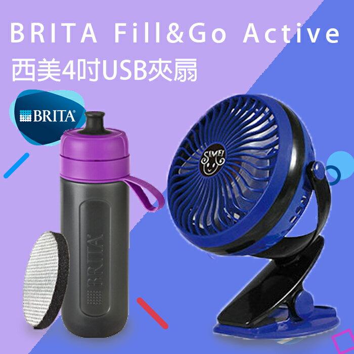【德國BRITAx西美牌】Fill&Go Active 運動濾水瓶(內含濾片*1)+行動小夾扇(紫/藍)S1021552_SM812