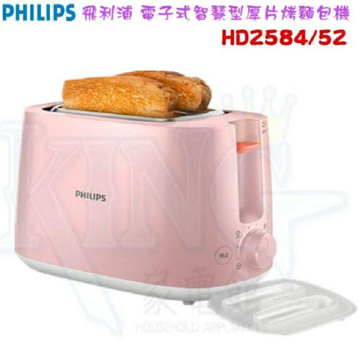 【現貨+原廠公司貨】PHILIPS 飛利浦電子式智慧型厚片烤麵包機 二年保固 HD2584/52 SUPER SALE